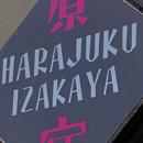 Harajuku Izakaya logo